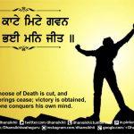 Gurbani Quotes – Faahe Kaate Mite Gavan, Gurbani Quotes, Sikh Photos, Gurmukhi Quotes, Gurbani Arth, Waheguru, HD Sikh Wallpaper