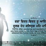 Gurbani Quotes – Faffa Firat Firat tu, Gurbani Quotes, Sikh Photos, Gurmukhi Quotes, Gurbani Arth, Waheguru, HD Sikh Wallpaper