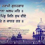 Gurbani Quotes – Loon Harami Gunehgar, Gurbani Quotes, Sikh Photos, Gurmukhi Quotes, Gurbani Arth, Waheguru, HD Sikh Wallpaper