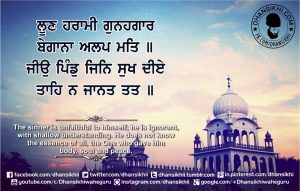 Gurbani Quotes - Loon Harami Gunehgar