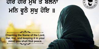 Gurbani Quotes - Har Har Mukh te bolna