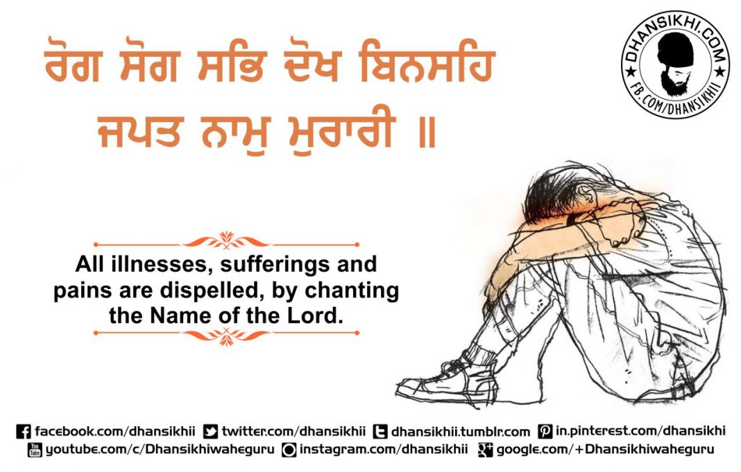 Gurbani Quotes - Rog Sog Sabh