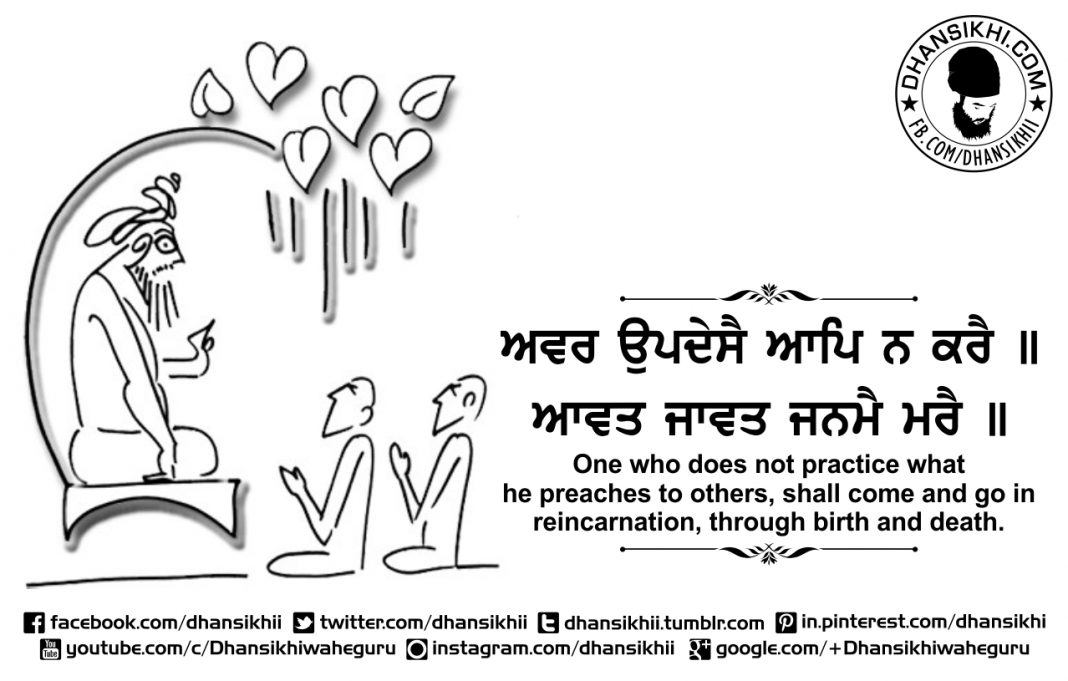 Gurbani Quotes - Avar Updeshe