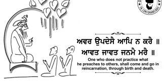 Gurbani Quotes - Avar Updeshe