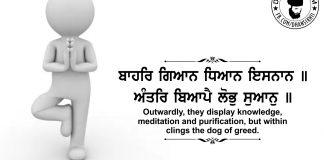 Gurbani Quotes - Bahar Gyan Dhyan