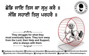 Gurbani Quotes - Chhod Jaye Tis