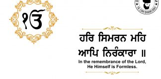 Gurbani Quotes - Har Simran Meh