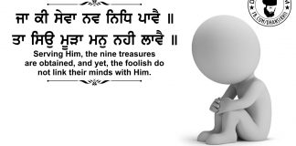 Gurbani Quotes - Ja Ki Sewa