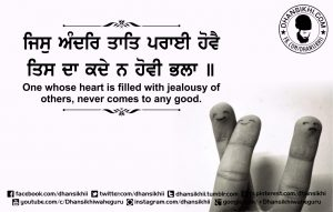 Gurbani Quotes - Jis Andar Taat