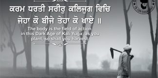 Gurbani Quotes - Karam Dharti Sareer