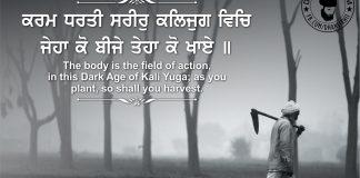 Gurbani Quotes - Karam Dharti Sareer