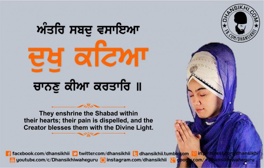 Gurbani Quotes - Antar Shabd Vasaeya