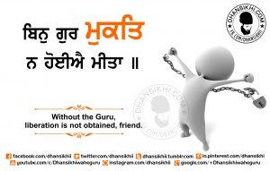 Gurbani Quotes - Bin Gur Mukat