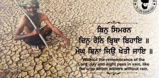 Gurbani Quotes - Bin Simran Din Rain