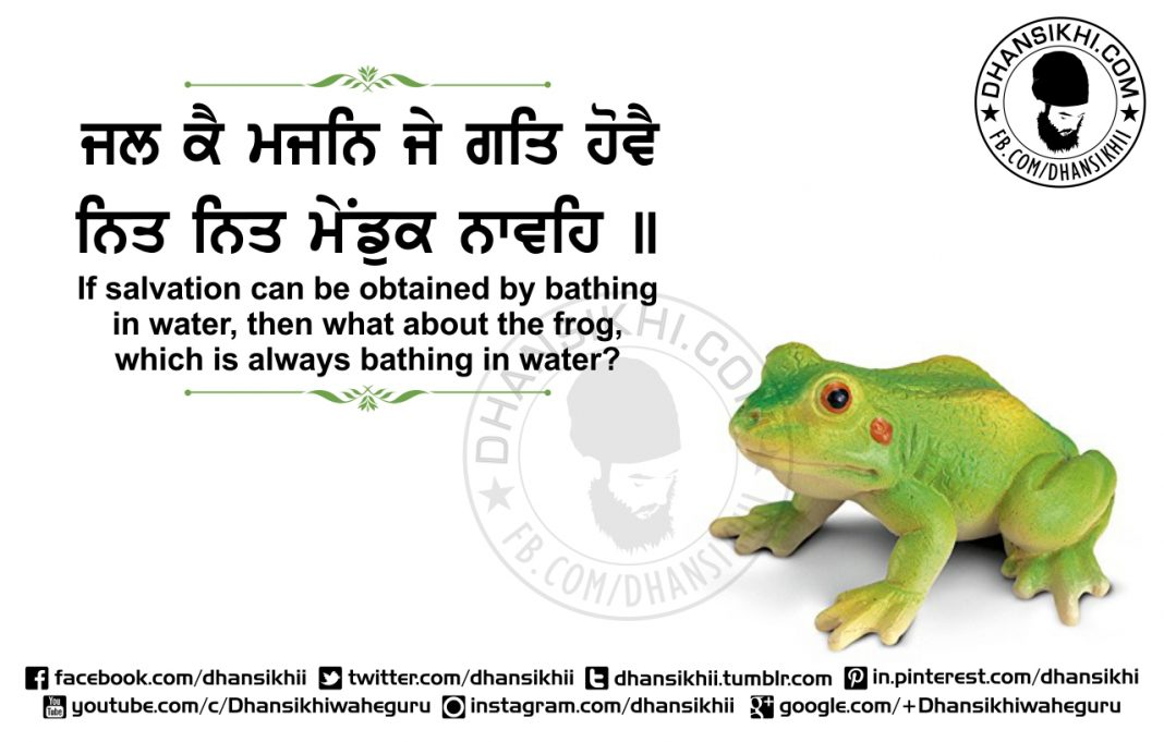 Gurbani Quotes - Jal Ke Majan