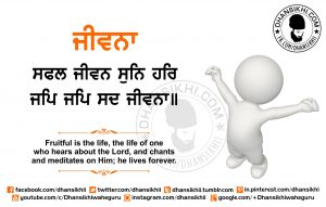 Gurbani Quotes-Jeevna Safal Jeevan