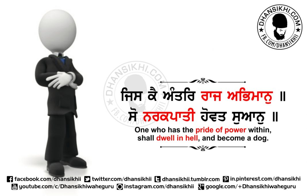 Gurbani Quotes - Jis Ke Antar