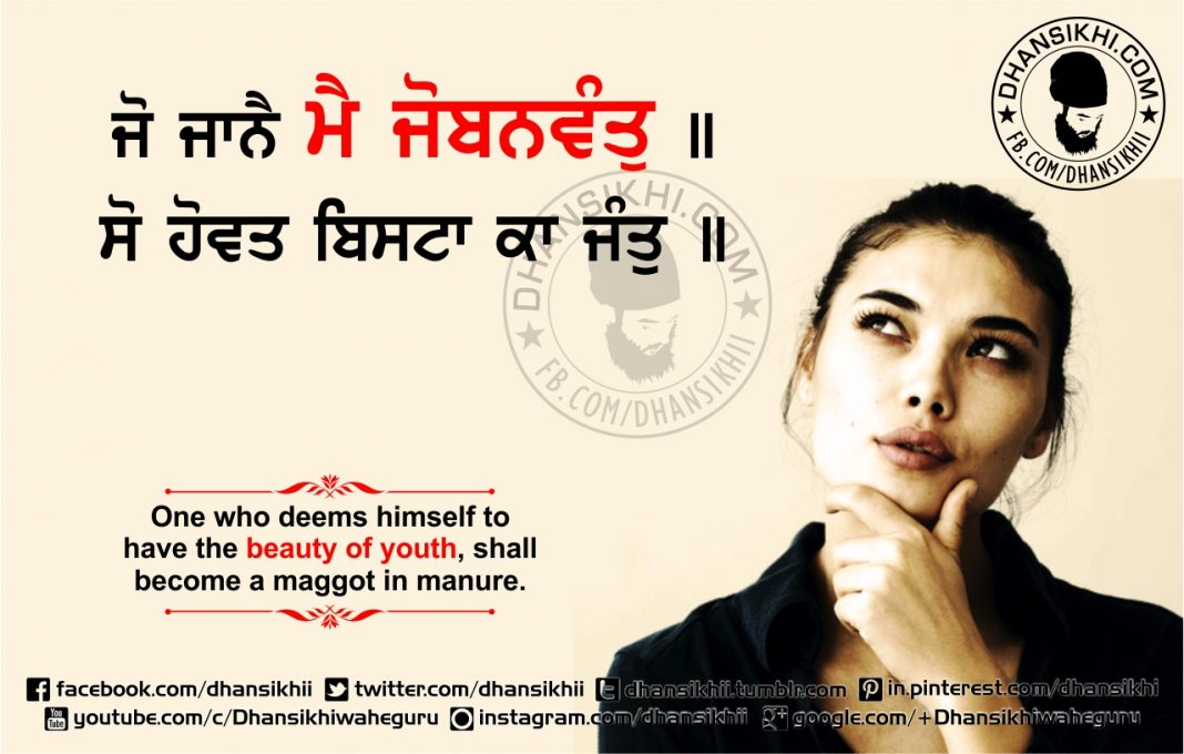 Gurbani Quotes - Jo Jane Mai Jobanwant