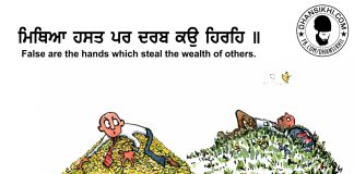 Gurbani Quotes - Mithya Hast Par