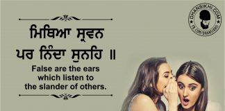 Gurbani Quotes - Mithya Sravan Par Ninda