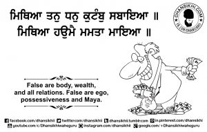 Gurbani Quotes - Mithya Tan Dhan Kutumb