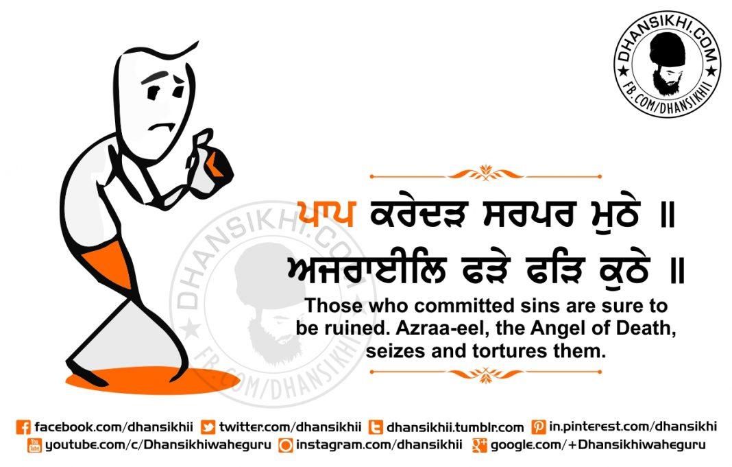 Gurbani Quotes - Paap Karender Sarpar