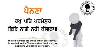 DhanSikhi Gurbani Greetings Quotes Painena Rakh Patt