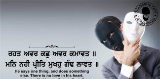 Gurbani Quotes-Rehat Avar Kach