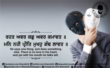 Gurbani Quotes-Rehat Avar Kach