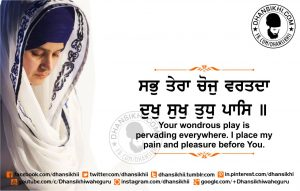 Gurbani Quotes - Sab Tera Choj