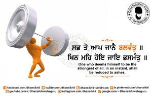 Gurbani Quotes - Sabhte Aap Jaane Balwant