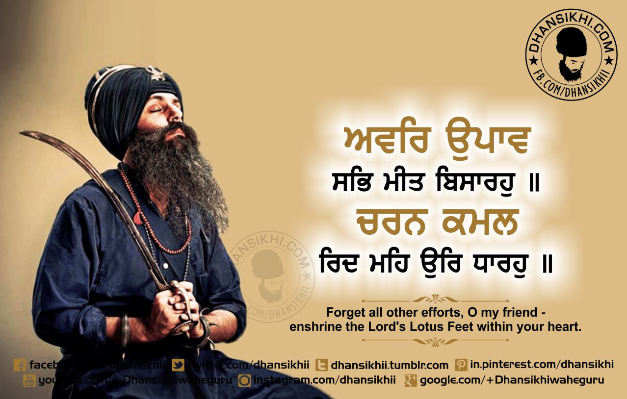 Gurbani Quotes - Avar Upaav Sabh Meet