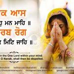 Gurbani Quotes – Ek Aas Raakho Mann Maahe, Gurbani Quotes, Sikh Photos, Gurmukhi Quotes, Gurbani Arth, Waheguru, HD Sikh Wallpaper