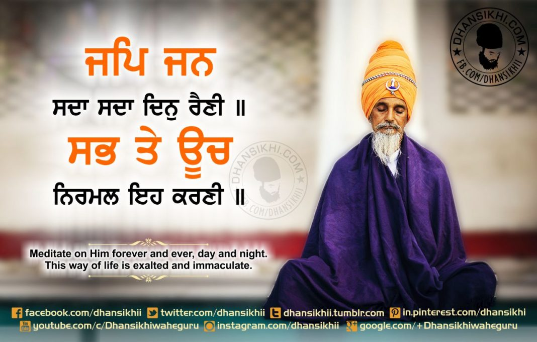 Gurbani Quotes - Jap jan sada sada