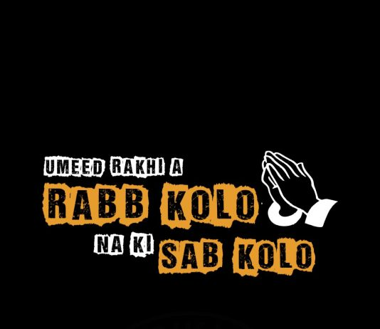 Mobile Wallpaper - Umeed Rakhi Aa Rabb Kolo