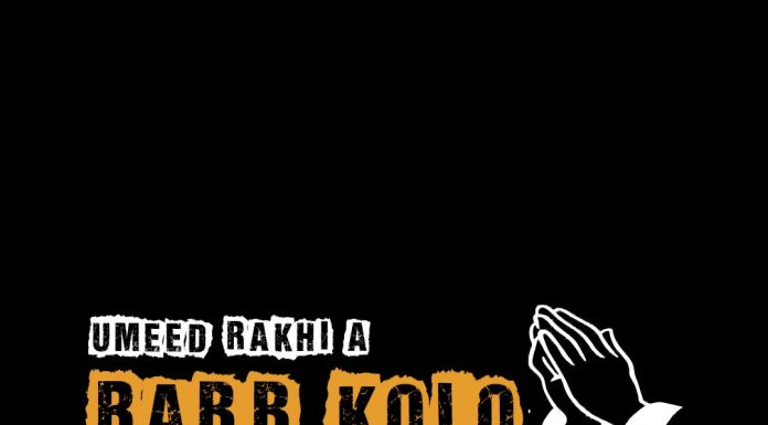 Mobile Wallpaper - Umeed Rakhi Aa Rabb Kolo