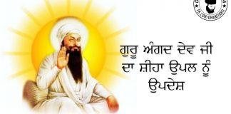 Saakhi Guru Angad Dev Ji Da Sihan Uppal Nu Updesh (Punjabi)