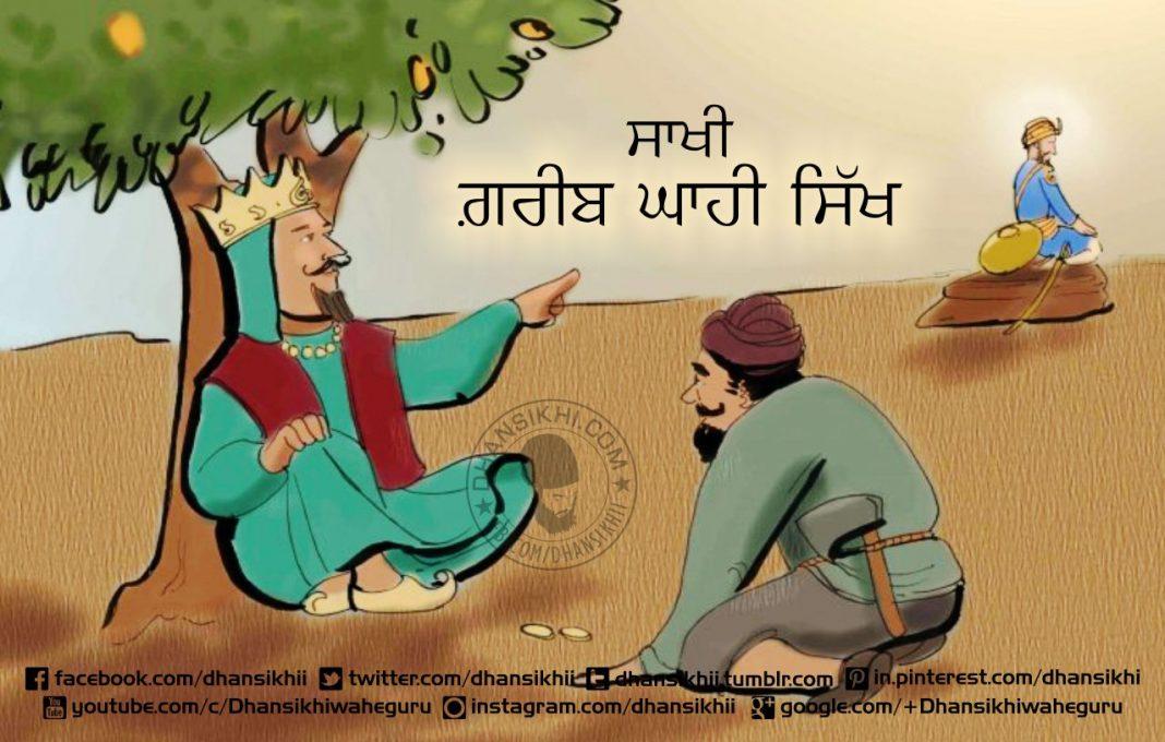 Saakhi - Gareeb Ghahi Sikh