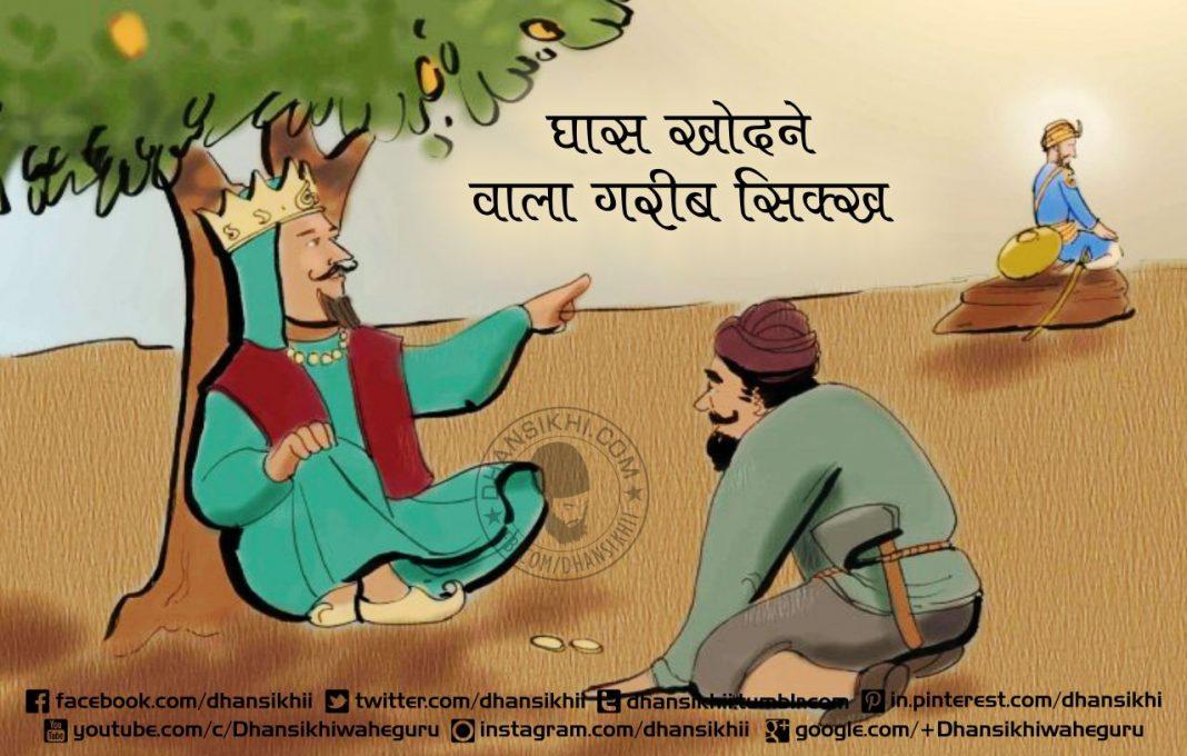 Saakhi-Gareeb Ghas khodne wala gareeb sikh
