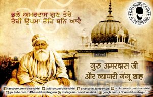 Saakhi - Guru Amardas Ji and Gangu Shah