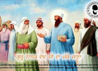Saakhi - Guru Nanak Dev Ji Da Makke Jana