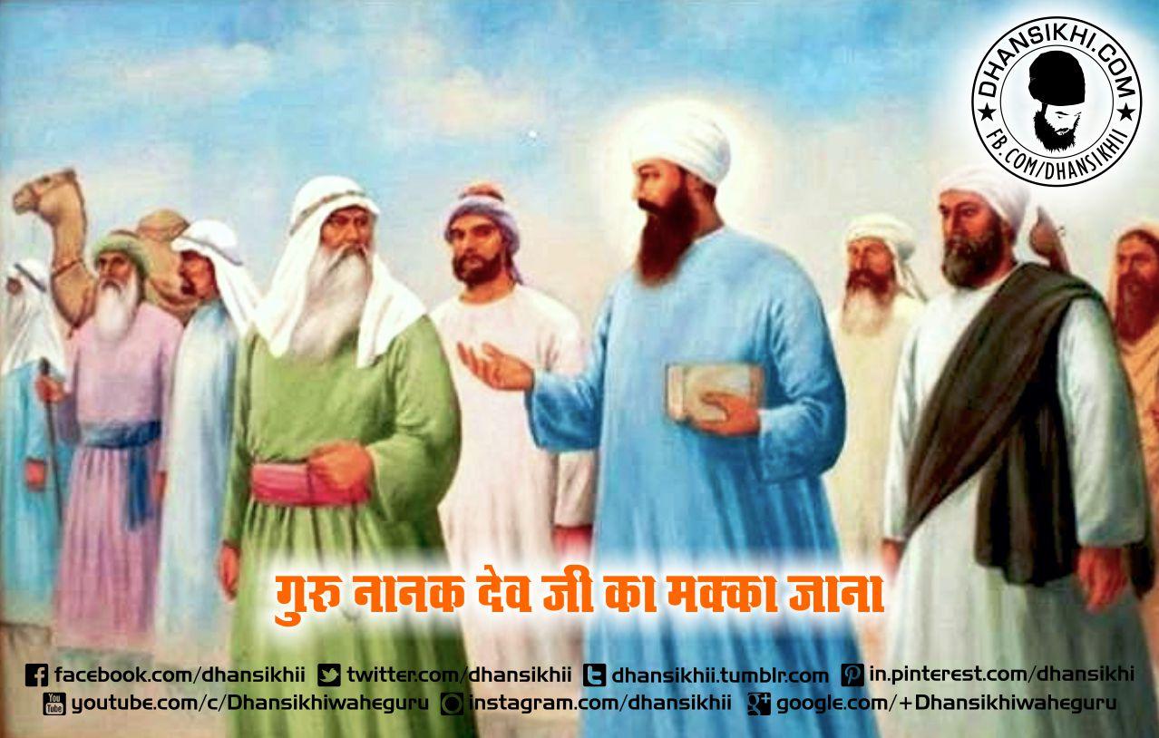 Saakhi - Guru Nanak Dev Ji Ki Makka Yatra
