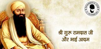 Saakhi - Guru Ramdas Ji or Bhai Aadam