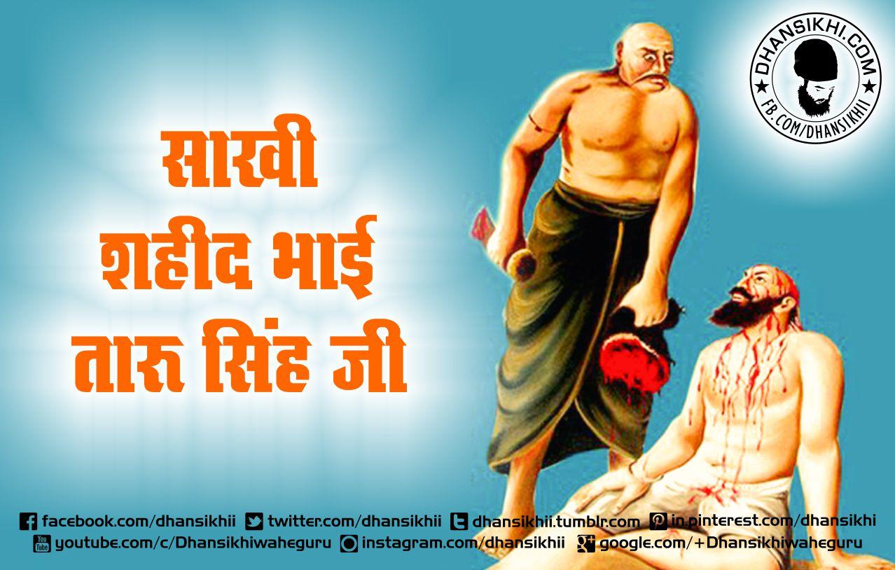 Saakhi Shaheed Bhai Taru Singh Ji (Hindi)