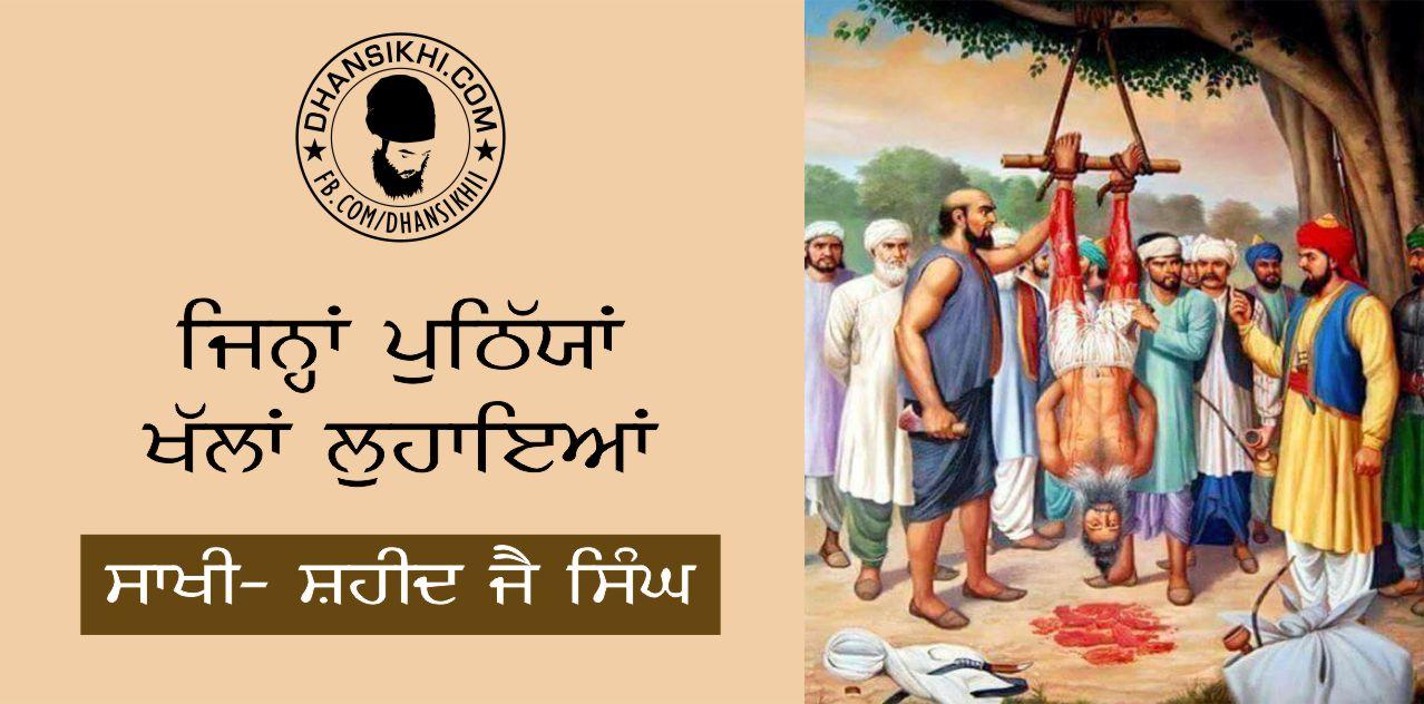 Saakhi - Shaheed Bhai Jai Singh