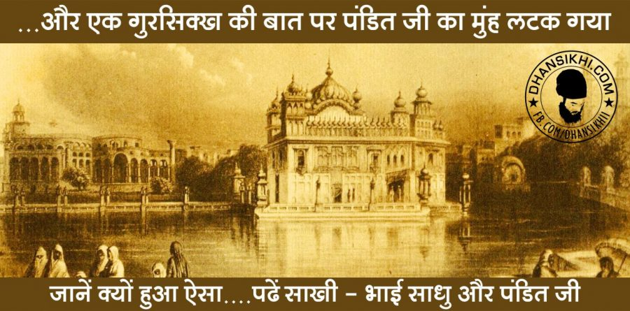 Saakhi - Bhai Sadhu Or Pandit Ji