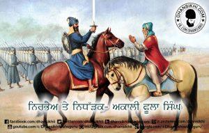 Sidki Sikh - Akali Foola Singh