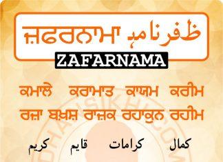 Zafarnama - Post 1