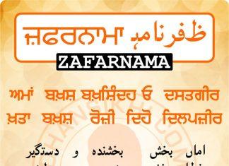 Zafarnama Post-2