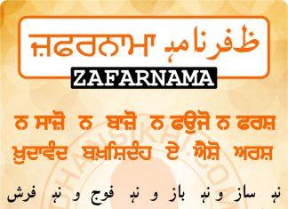 Zafarnama Post 4